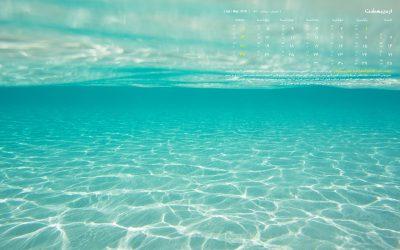 دانلود والپیپر تقویم 98 - ساحل دریا
