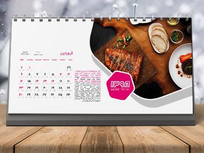 تصویر فست فود برای تقویم