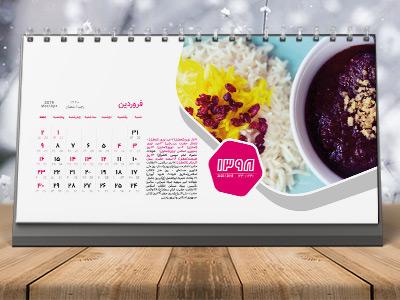 تصاویر رستوران برای تقویم