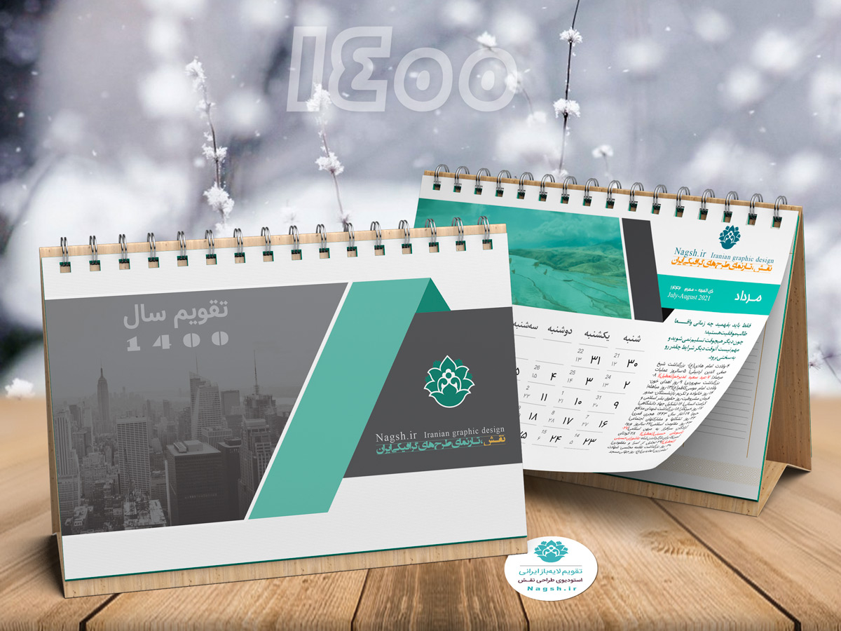تقویم لایه باز رومیزی سال 1400