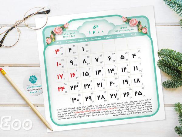 دانلود تقویم لایه باز 1400