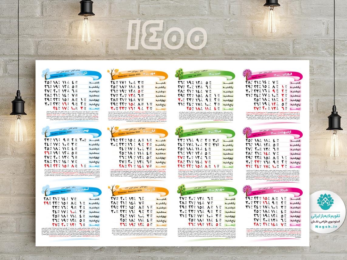 تقویم لایه باز 1400