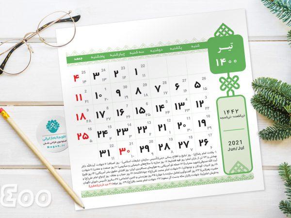 دانلود تقویم 1400 (طرح طوبی)