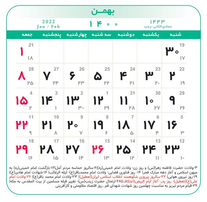 تقویم بهمن 1400