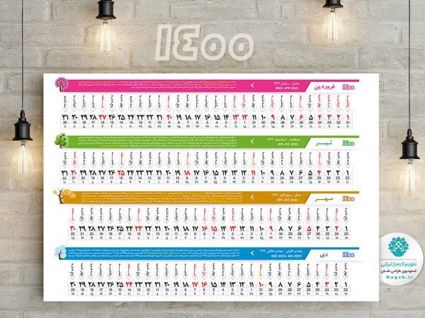 تقویم لایه باز 1400 افقی