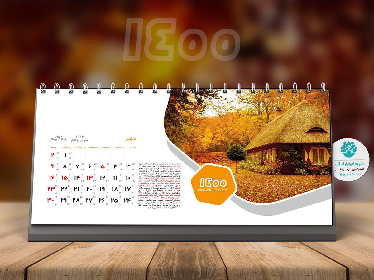 تقویم رومیزی لایه باز 1400