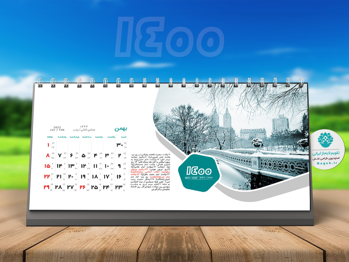 دانلود تقویم رومیزی 1400 لایه باز