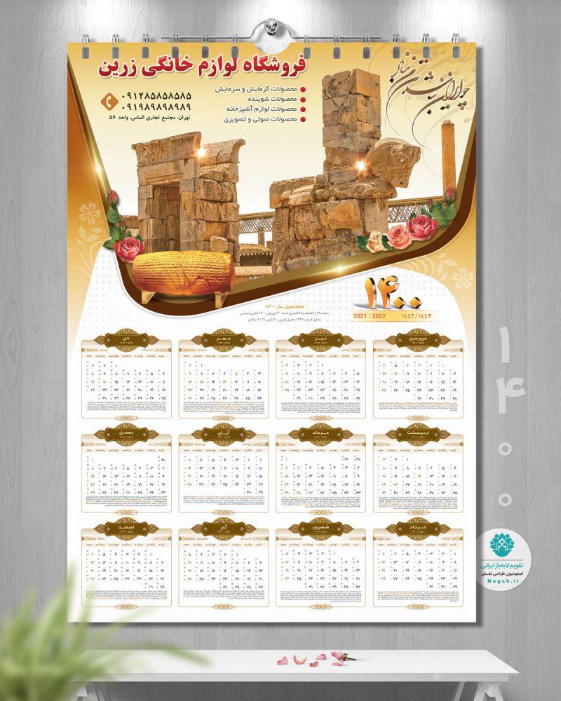 تقویم دیواری 1400 باستانی پاسارگاد تخت جمشید
