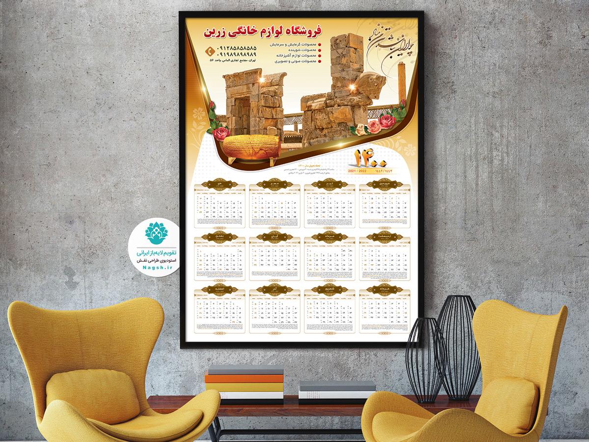 تقویم دیواری 1400 باستانی پاسارگاد