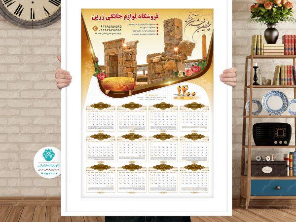 تقویم دیواری 1400 باستانی