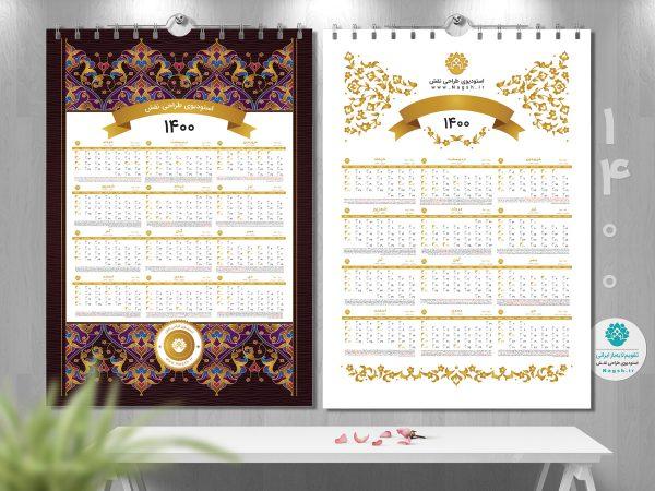 تقویم دیواری 1400 اسلیمی