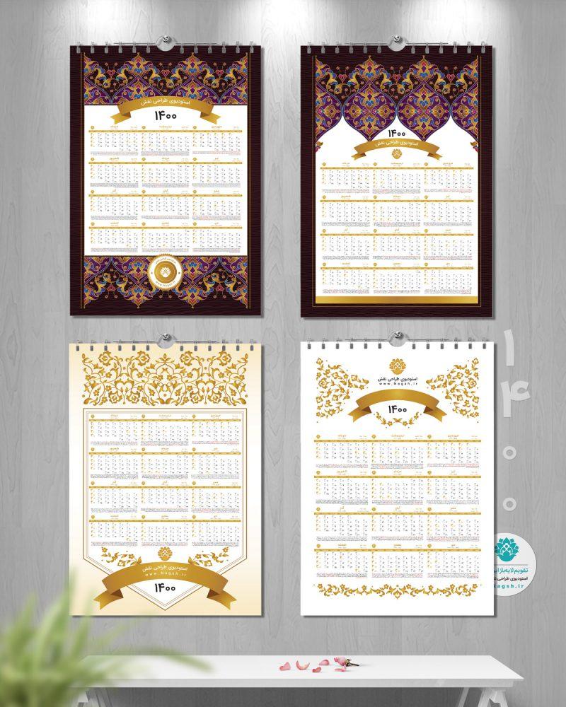 تقویم دیواری 1400 (طرح تذهیبدار و اسلیمی)