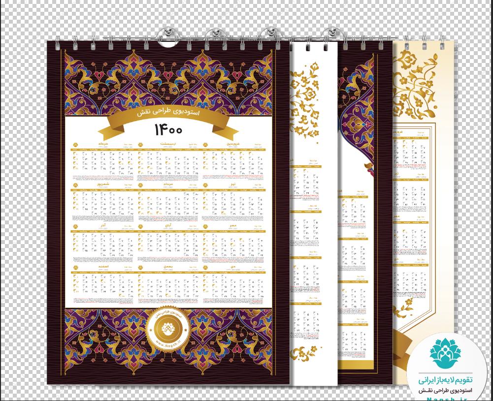 تقویم دیواری 1400 (با طراحی اسلیمی و مذهبی)