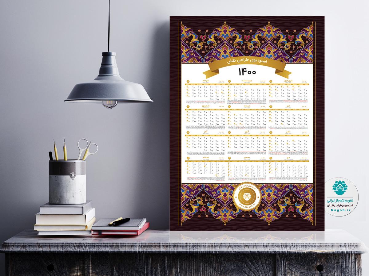 تقویم دیواری 1400