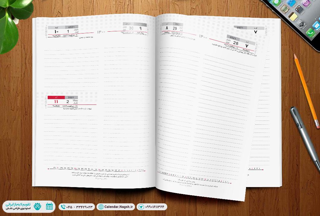 سررسید 1400 آماده چاپ - دو روز در یک صفحه