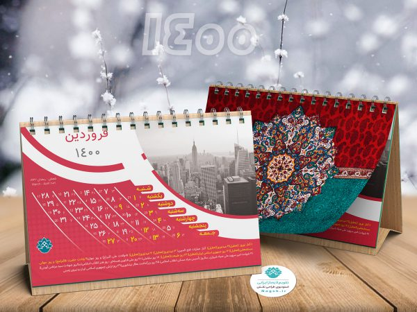تقویم رومیزی 1400 (طرح صبا)