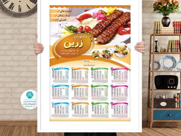 تقویم دیواری 1400 رستوران