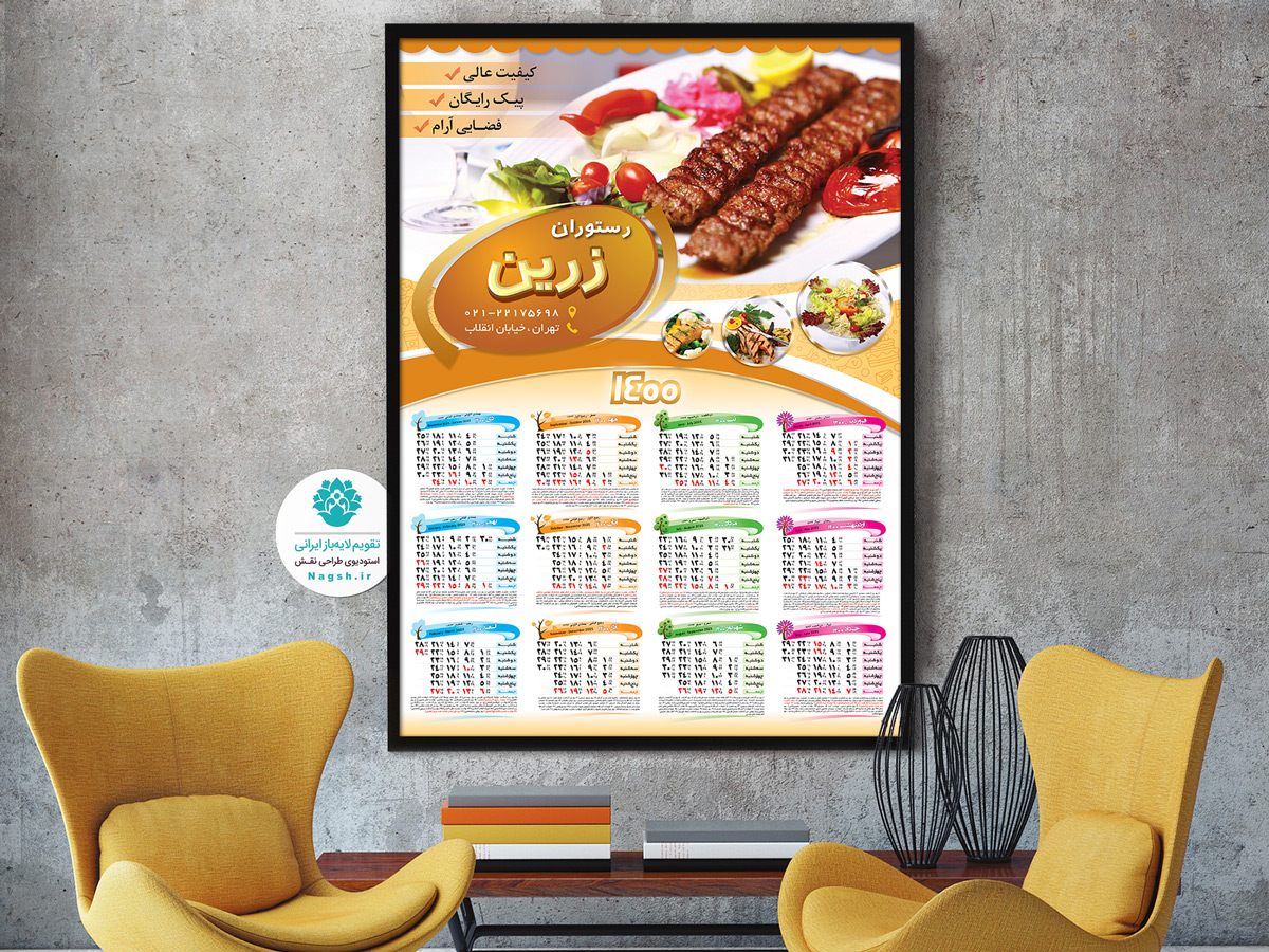 تقویم رستوران 1400