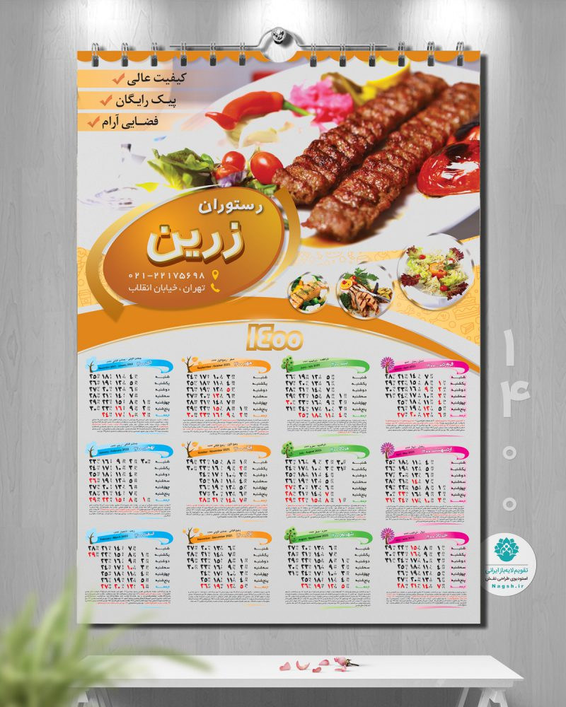 تقویم دیواری رستوران 1400