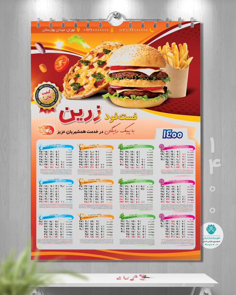 تقویم دیواری 1400-پیتزا ساندویچی