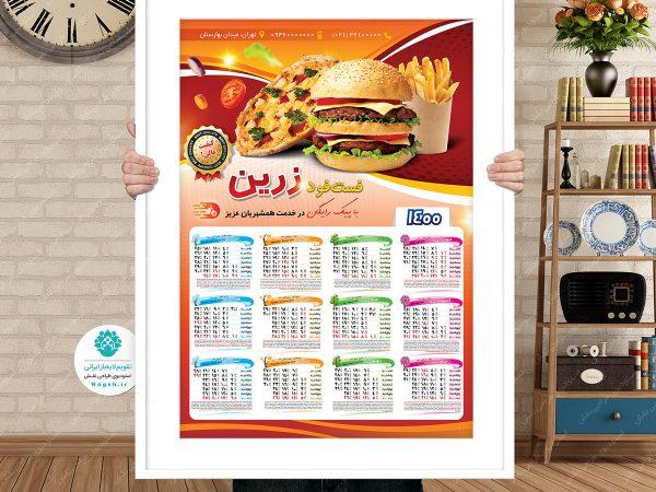 تقویم دیواری 1400 ساندویچی