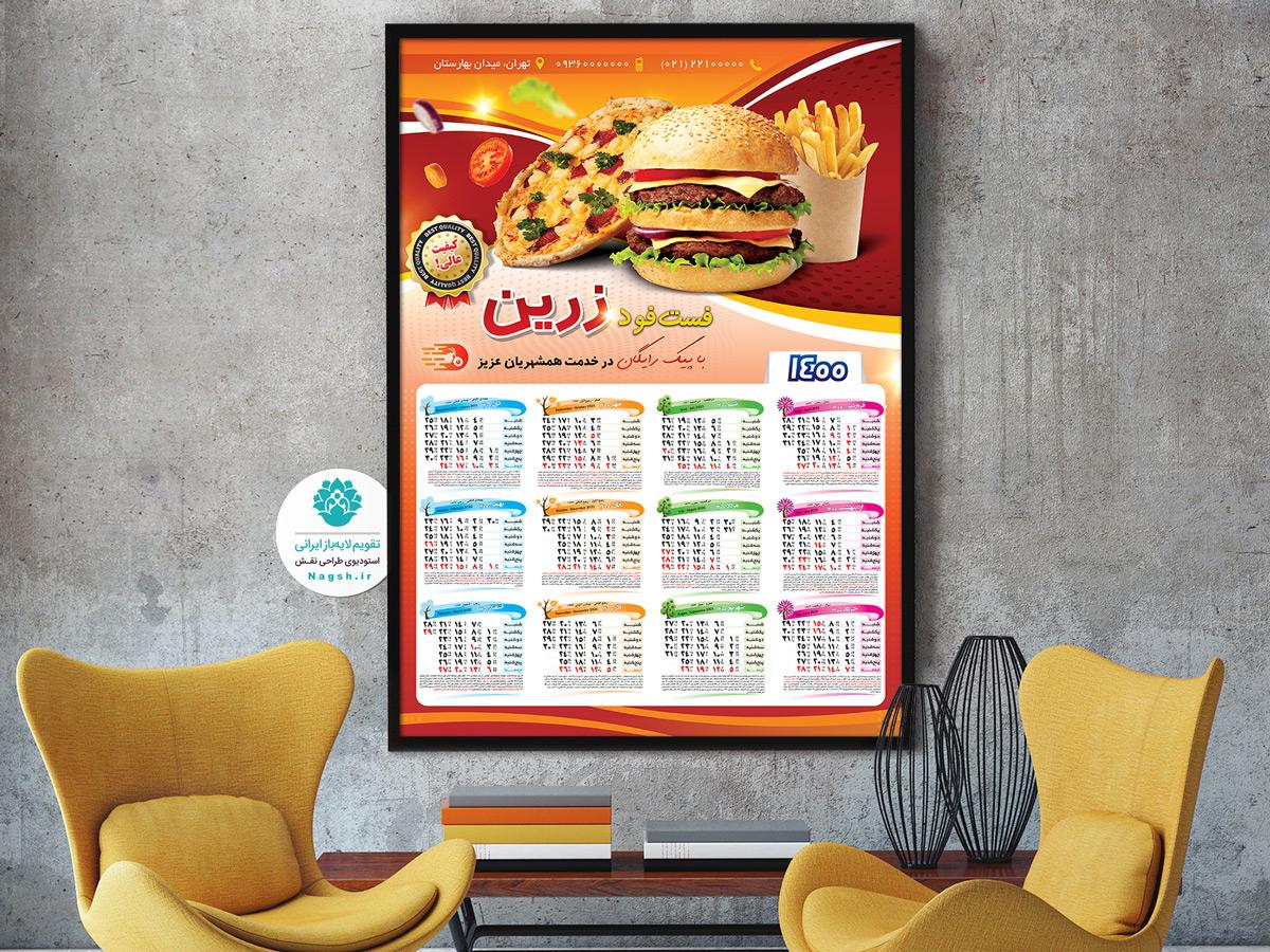 تقویم ساندویچی 1400
