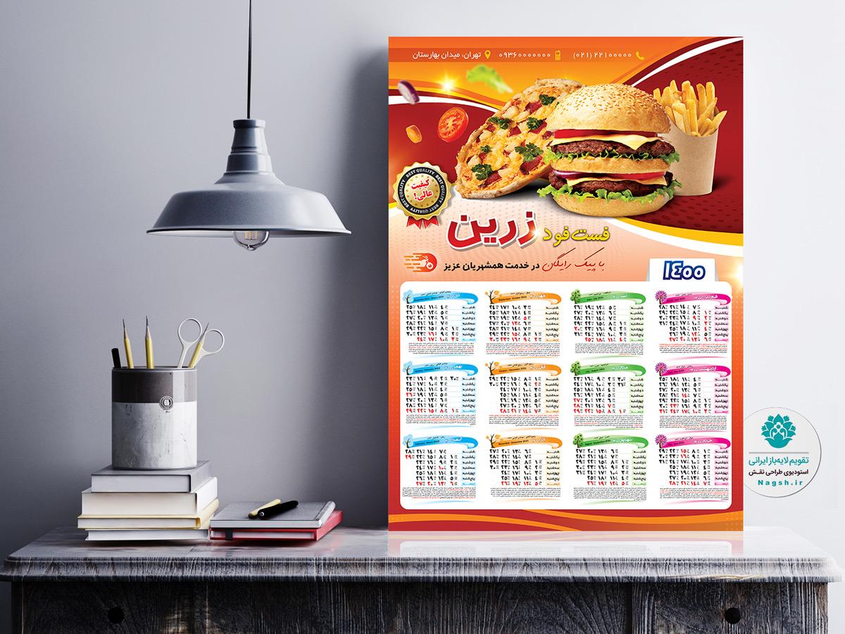تقویم پیتزا ساندویچی و فست فود 1400