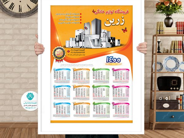 تقویم دیواری لوازم خانگی 1400