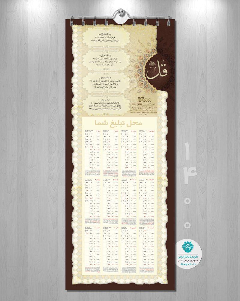تقویم دیواری 1400 (4 قل)