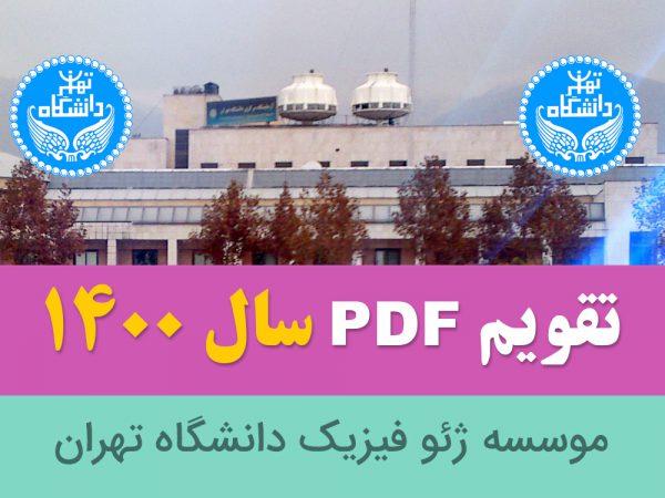 فایل PDF تقویم 1400 - موسسه ژئو فیزیک دانشگاه تهران
