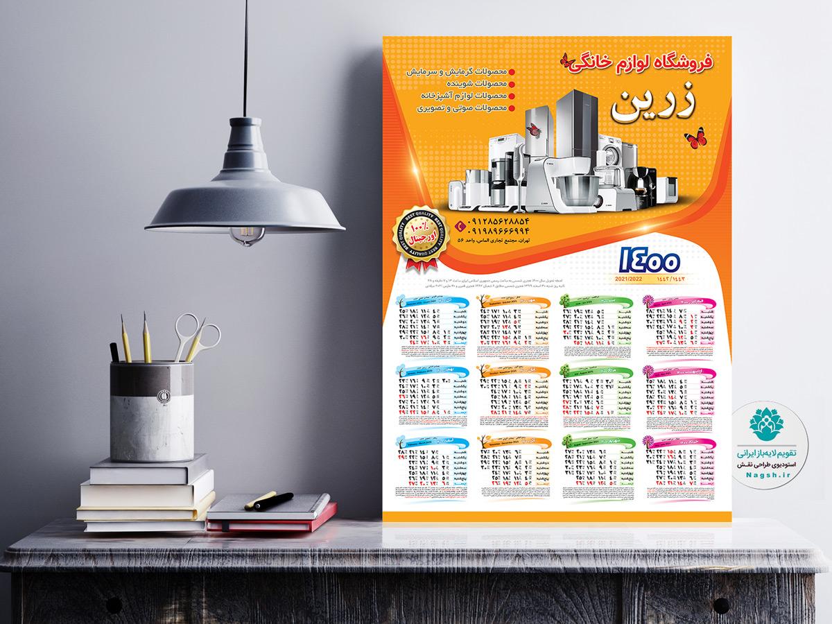 تقویم دیواری 1400 لوازم خانگی