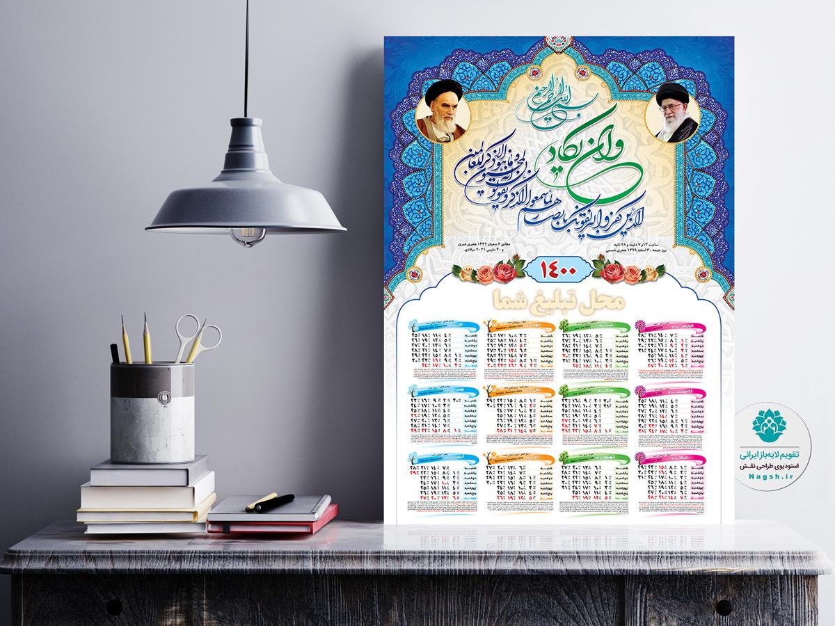تقویم دیواری مذهبی 1400 آیت الکرسی