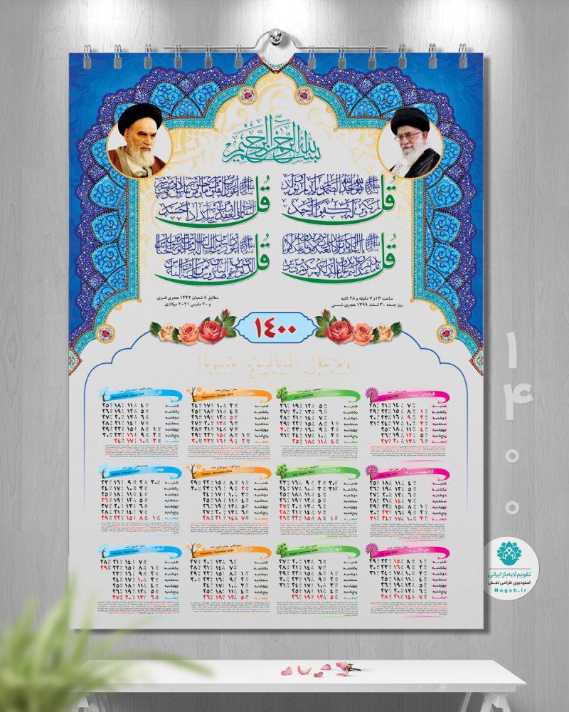 تقویم دیواری مذهبی 1400 (وان یکاد)