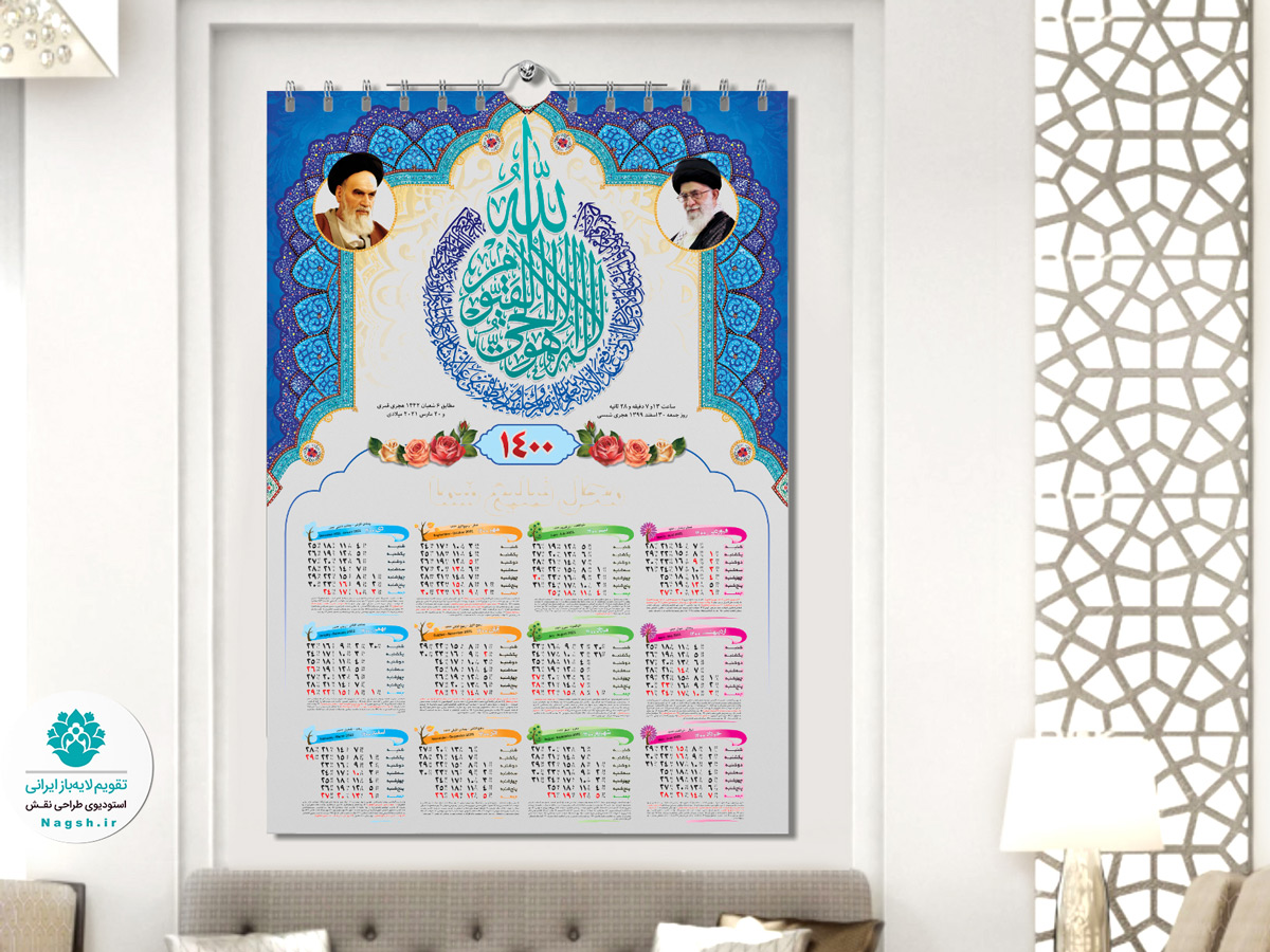 تقویم دیواری مذهبی 1400 و ان یکاد