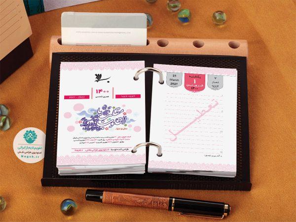 تقویم رومیزی 1400 روزشمار عباسی