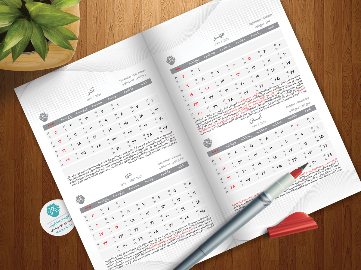 تقویم جیبی 1400 ایندیزاین