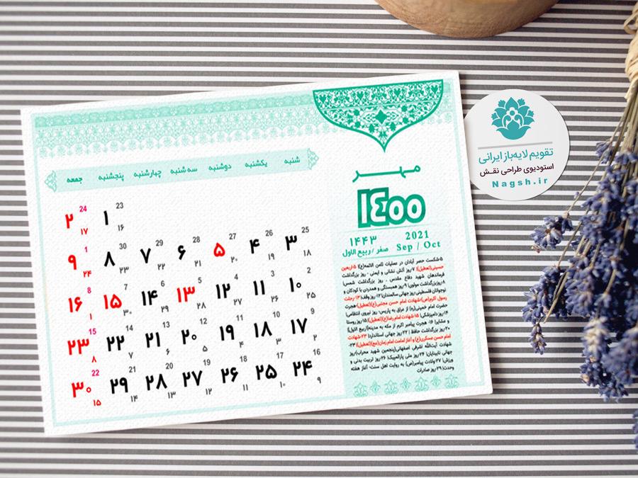 تقویم لایه باز 1400 - مبینا