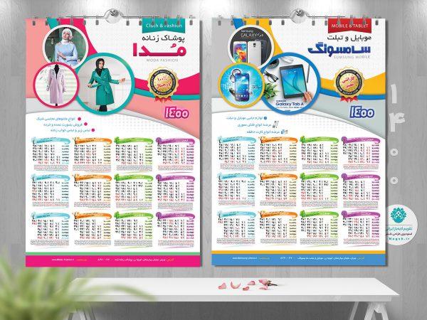 تقویم دیواری 1400 مشاغل