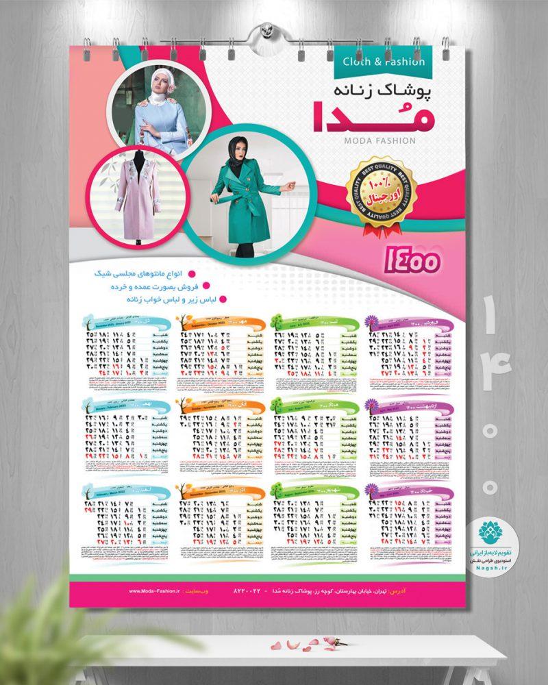 تقویم دیواری 1400 کسب و کار