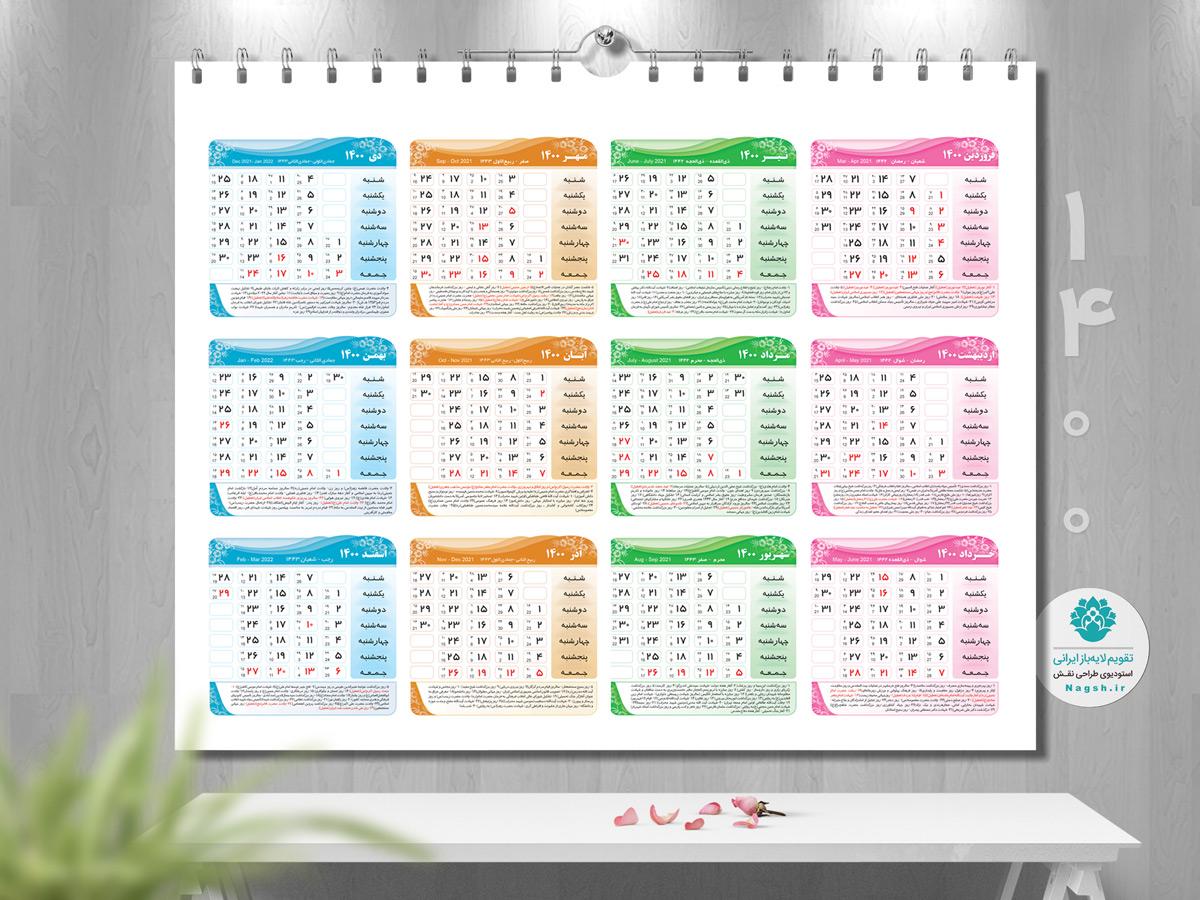 تقویم لایه باز 1400 (طرح پریا)