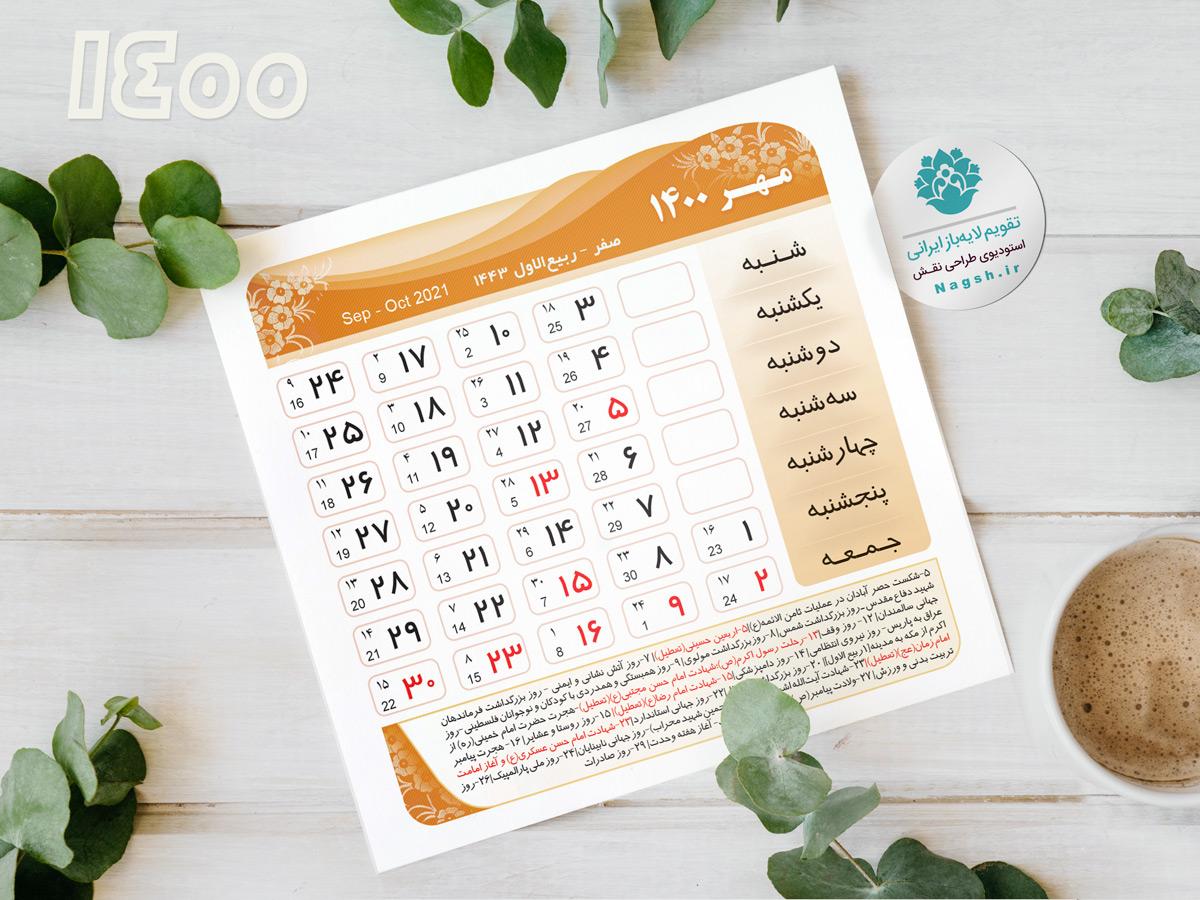 دانلود فایل تقویم 1400 (طرح پریا)