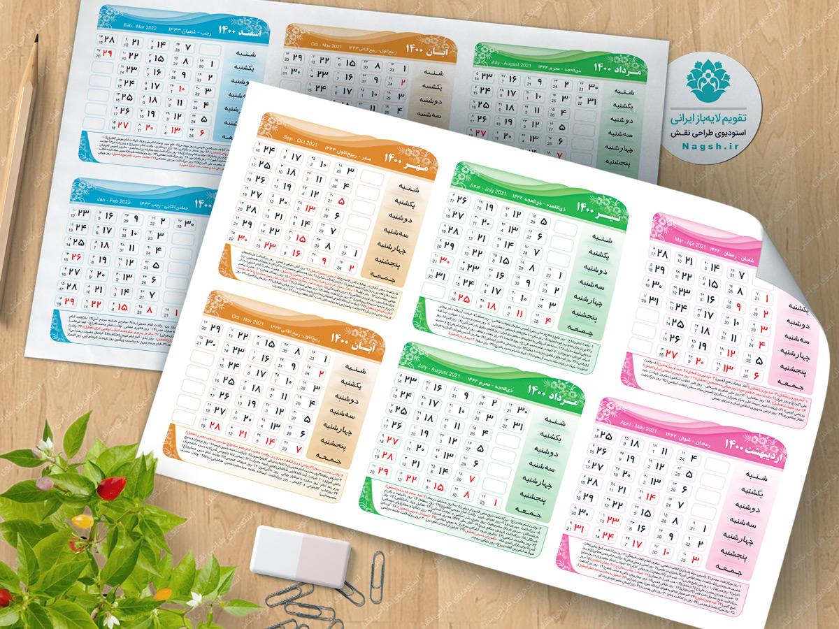 دانلود تقویم 1400 لایه باز (طرح پریا)