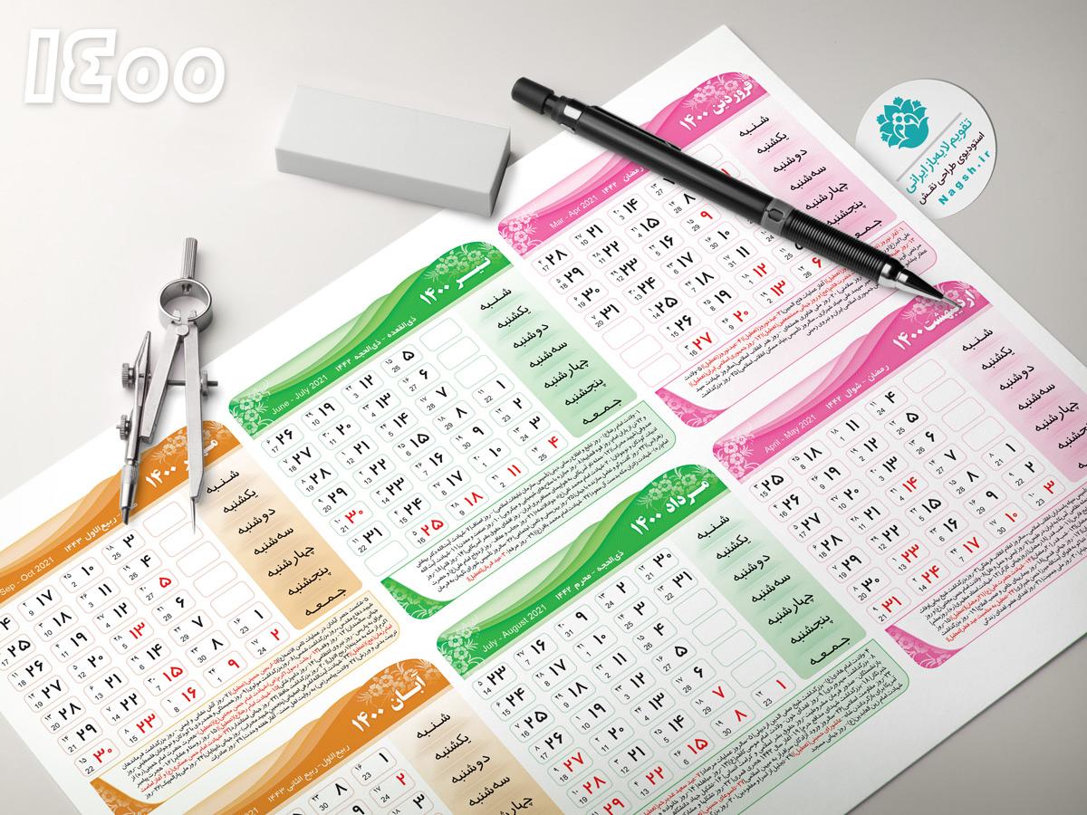 دانلود تقویم 1400 (طرح پریا)