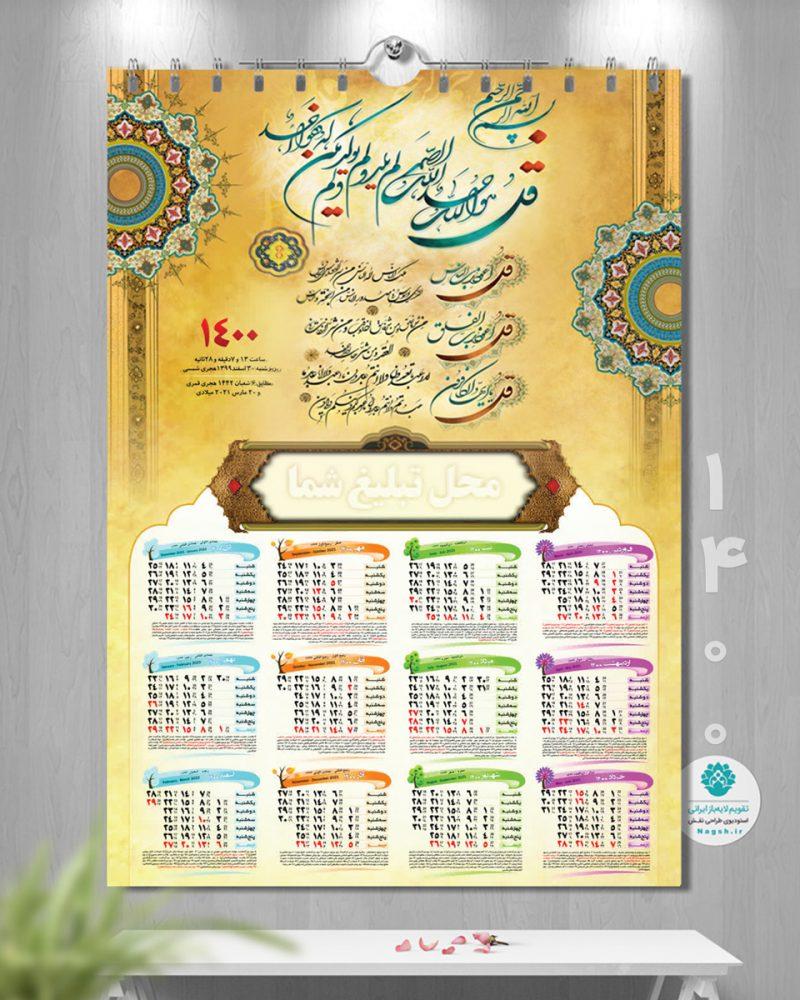 تقویم دیواری 4قل 1400