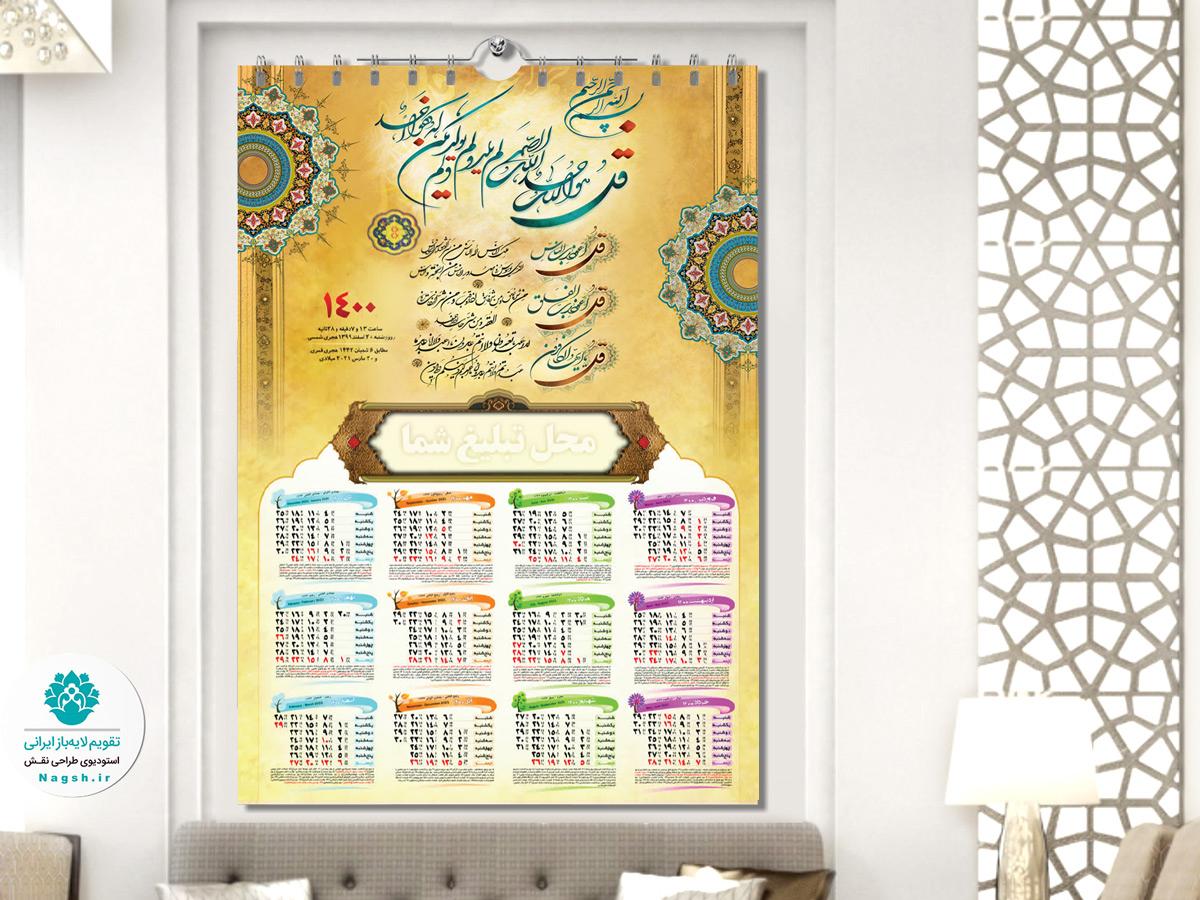 تقویم دیواری 1400 - 4 قل