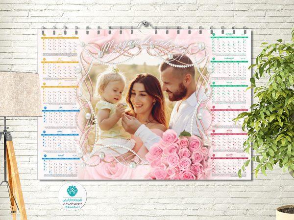 تقویم دیواری خانواده