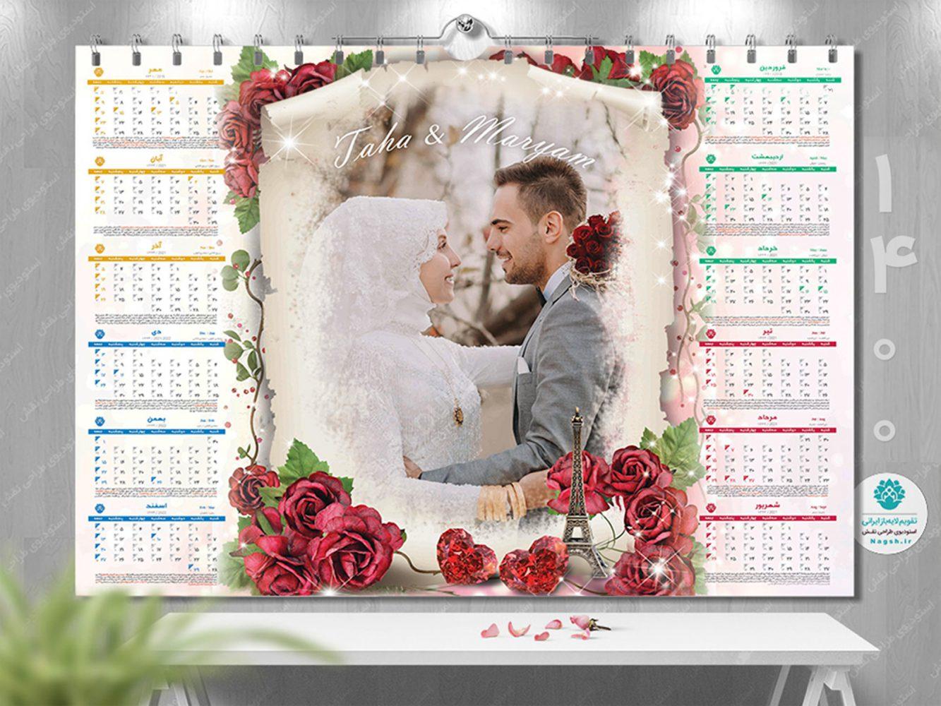 تقویم دیواری لایه باز عروسی 1400 (طرح8)