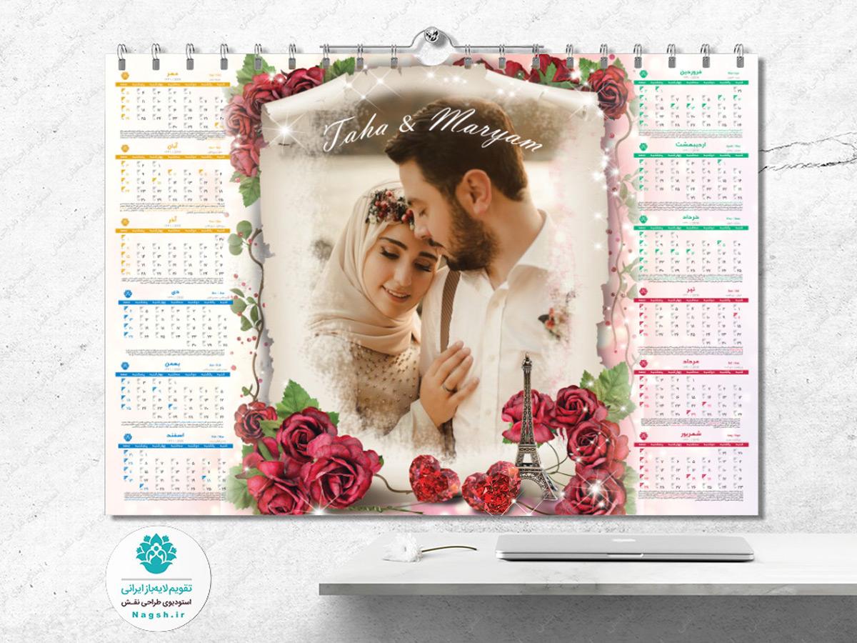 تقویم دیواری عروسی (طرح8)