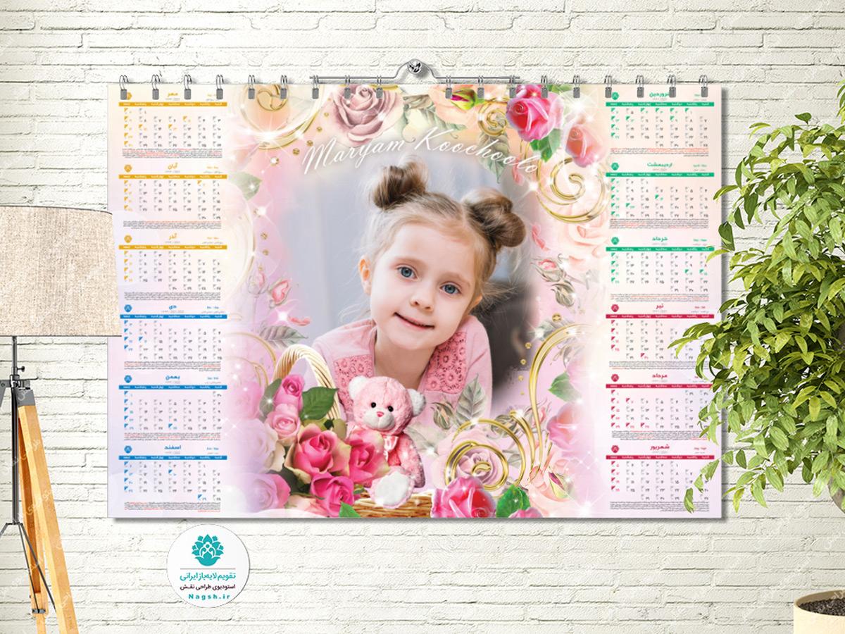 تقویم دیواری عروسی 1400 (طرح3)