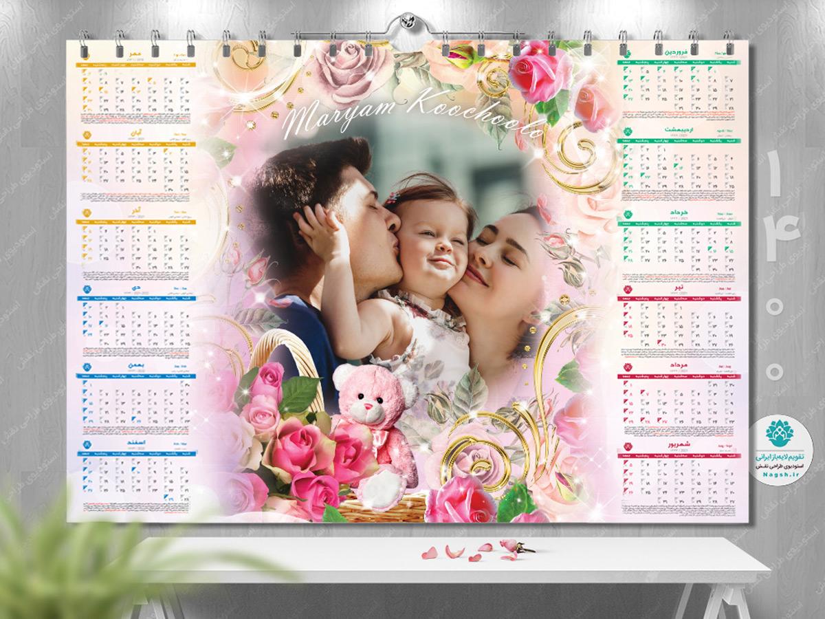 تقویم دیواری کودک 1400 (طرح2)